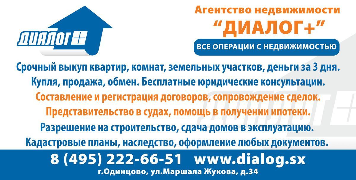 Инвестиционнориэлторская компания EstaTet  Обмен