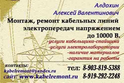 Расчёт сечения провода кабеля - remont220 ru
