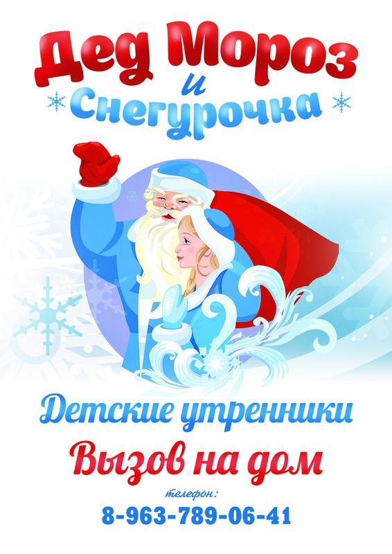 Николай зимний текст песни