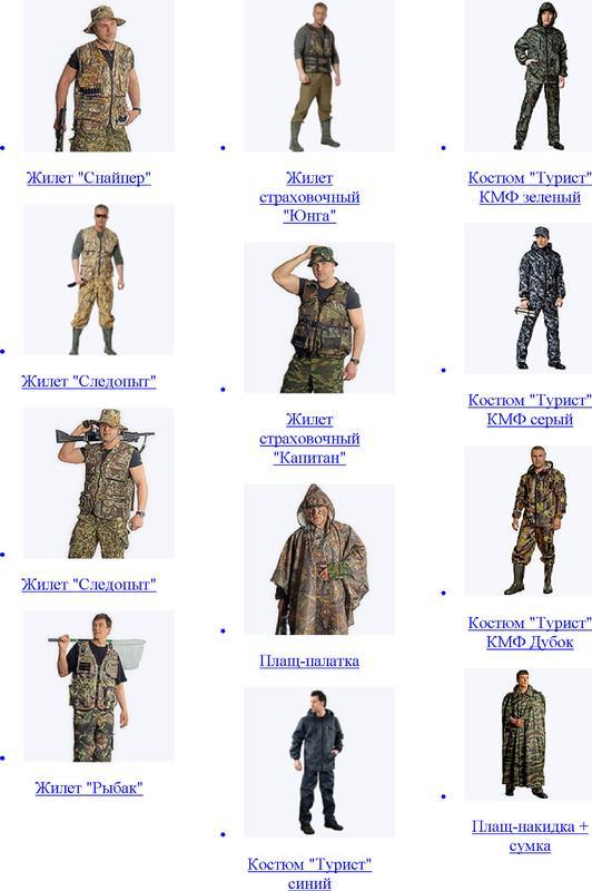 Одежда обувь и снаряжение для охоты