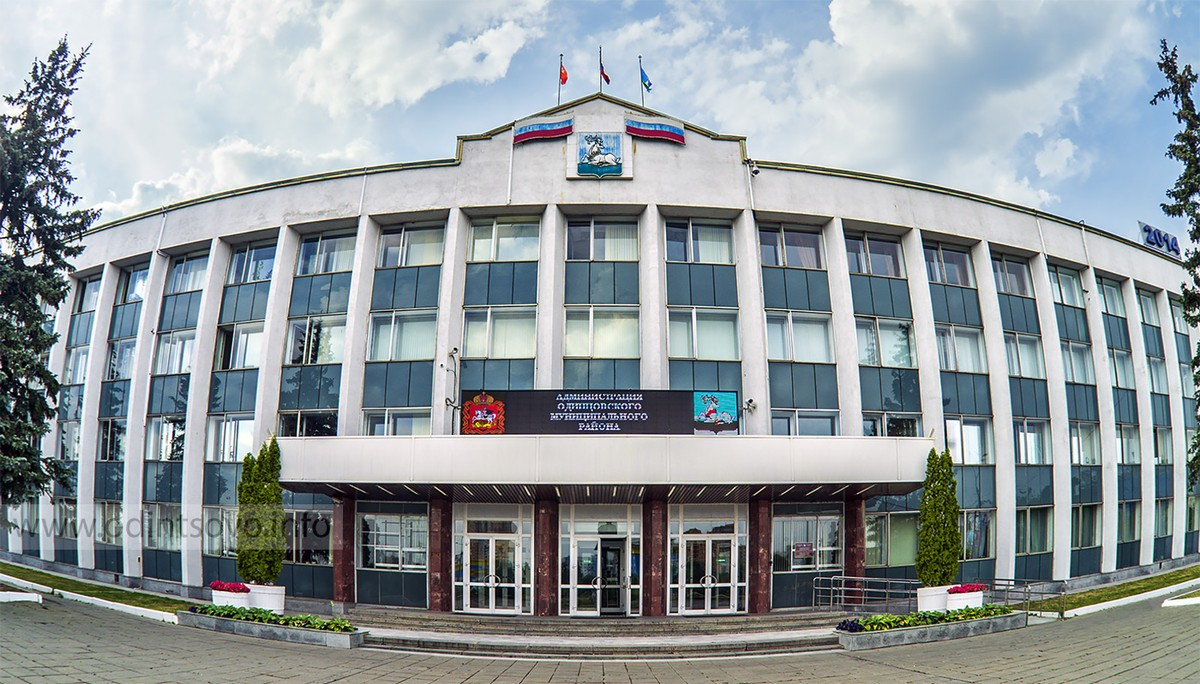 Картинки по запросу Администрация Одинцовского района