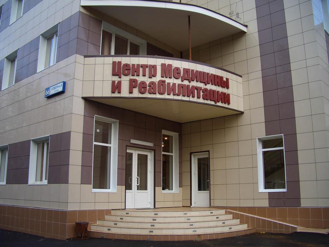 Центр медицины и реабилитации одинцово вакансии центр реабилитации вао