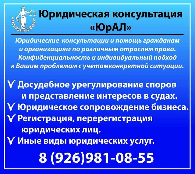 маяковская 22 юридическая консультация
