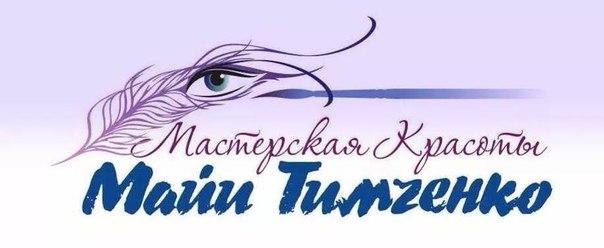 отзывы мастерская красоты майи тимченко